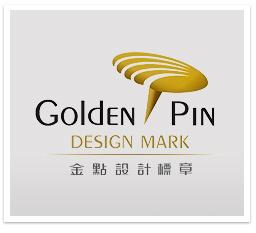 金點設計標章
